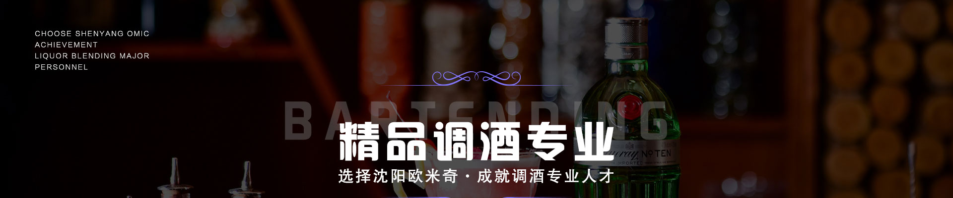 酒吧酒水知识培训_调酒培训学校_精品调酒专业_沈阳欧米奇国际西点西餐学院官网